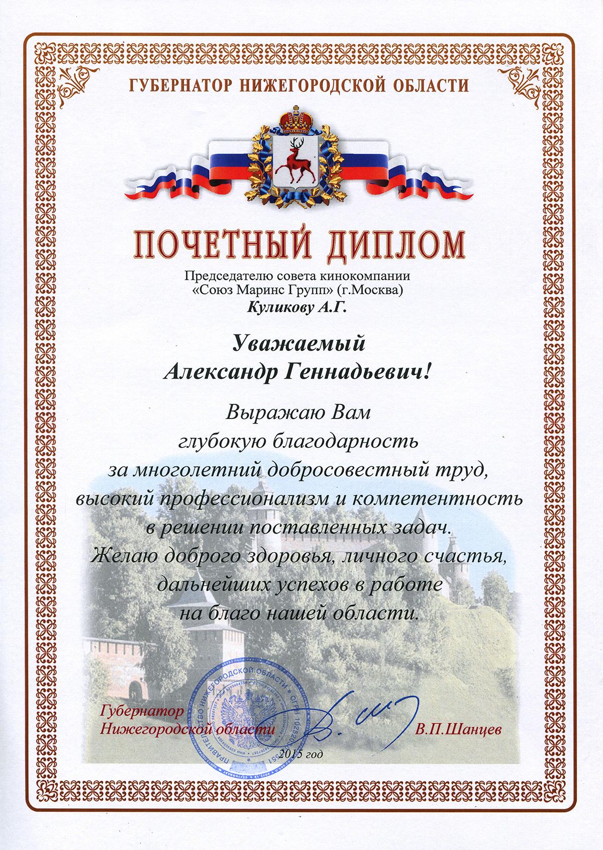 Награды Почетный диплом